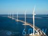 Wind Turbine -- 6.0MW Product Platform