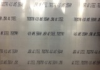Stainless Steel Sheet & Coil AMS 5504 -- 410 ANN - Image